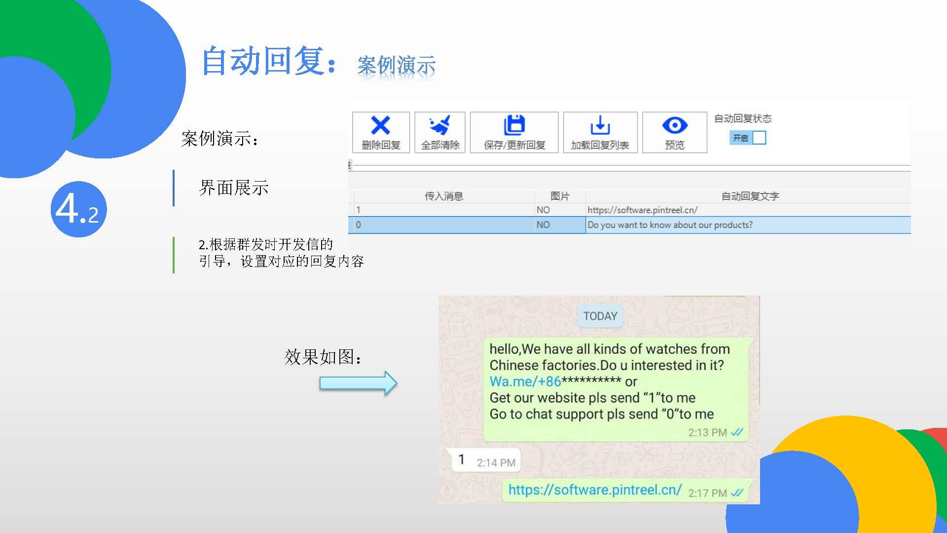 Pintreel WT 使用教程4.0_页面_26