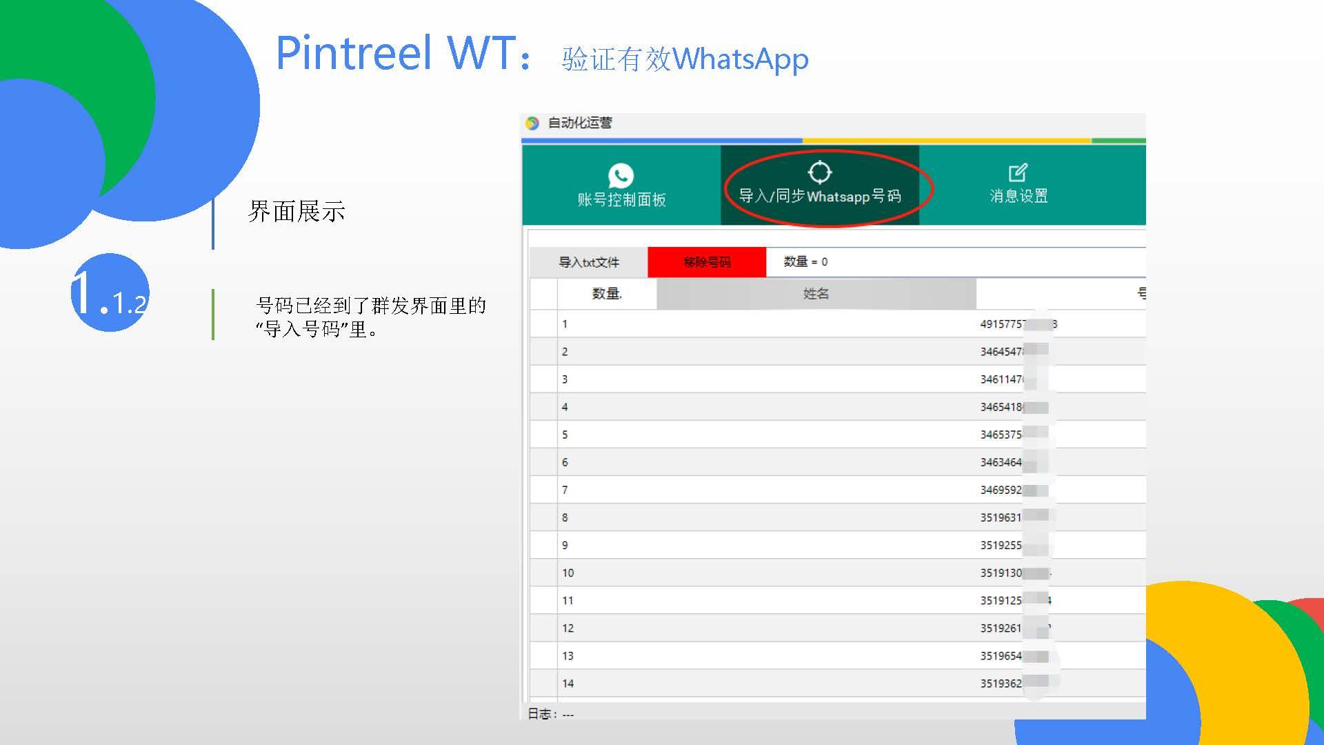 Pintreel WT 使用教程4.0_页面_06