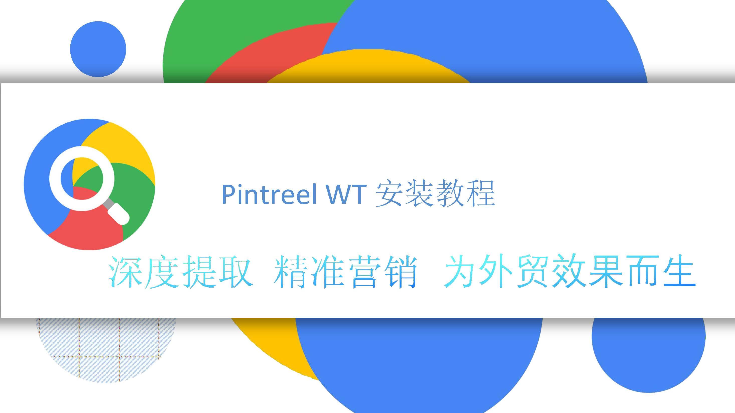 pintreel WT安装教程_页面_1