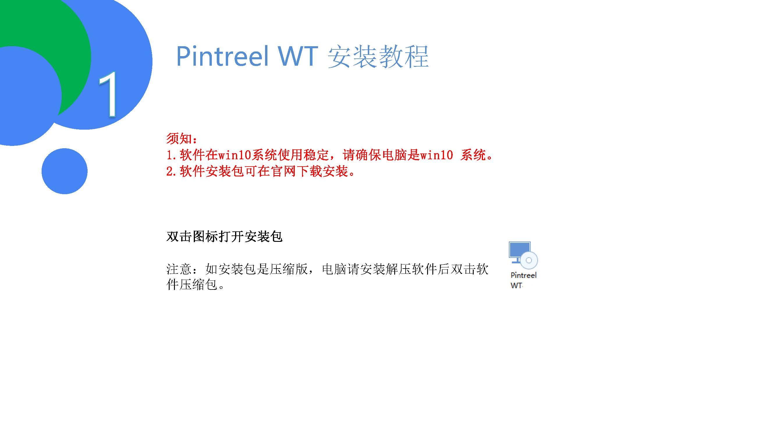 pintreel WT安装教程_页面_2