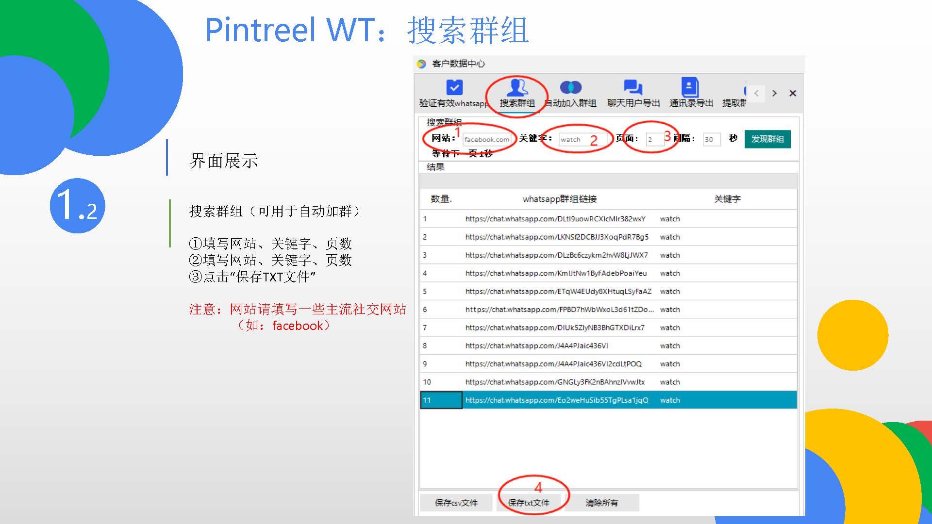 Pintreel WT 使用教程4.0_页面_07
