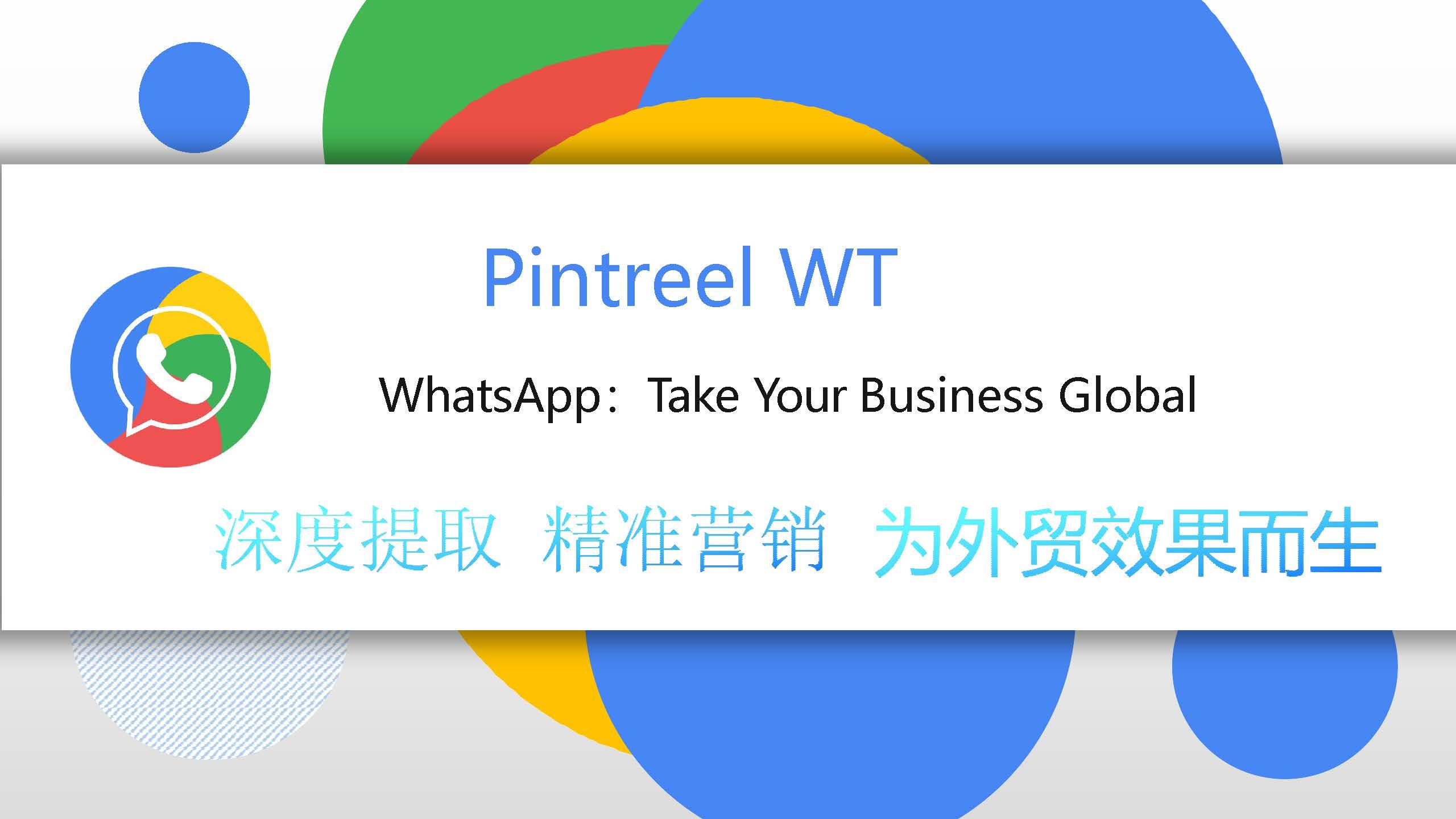 Pintreel WT 使用教程4.0_页面_01