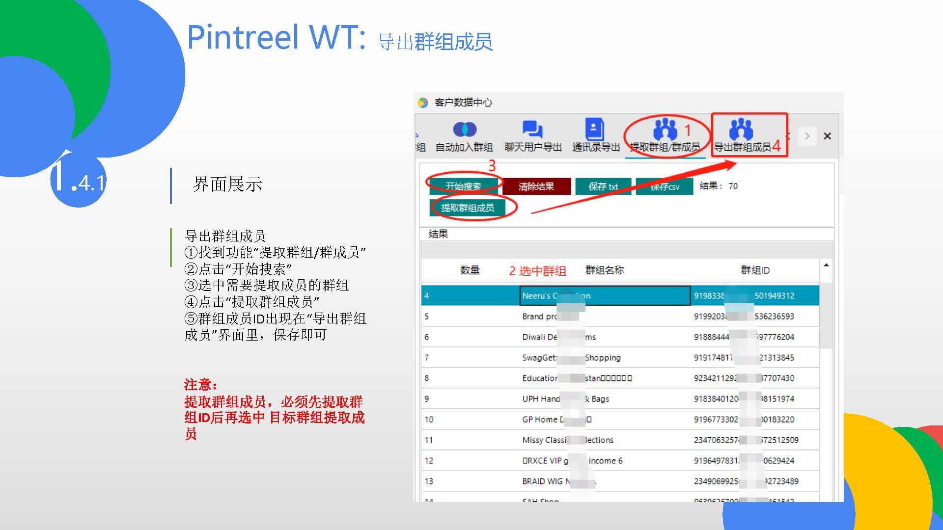 Pintreel WT 使用教程4.0_页面_10