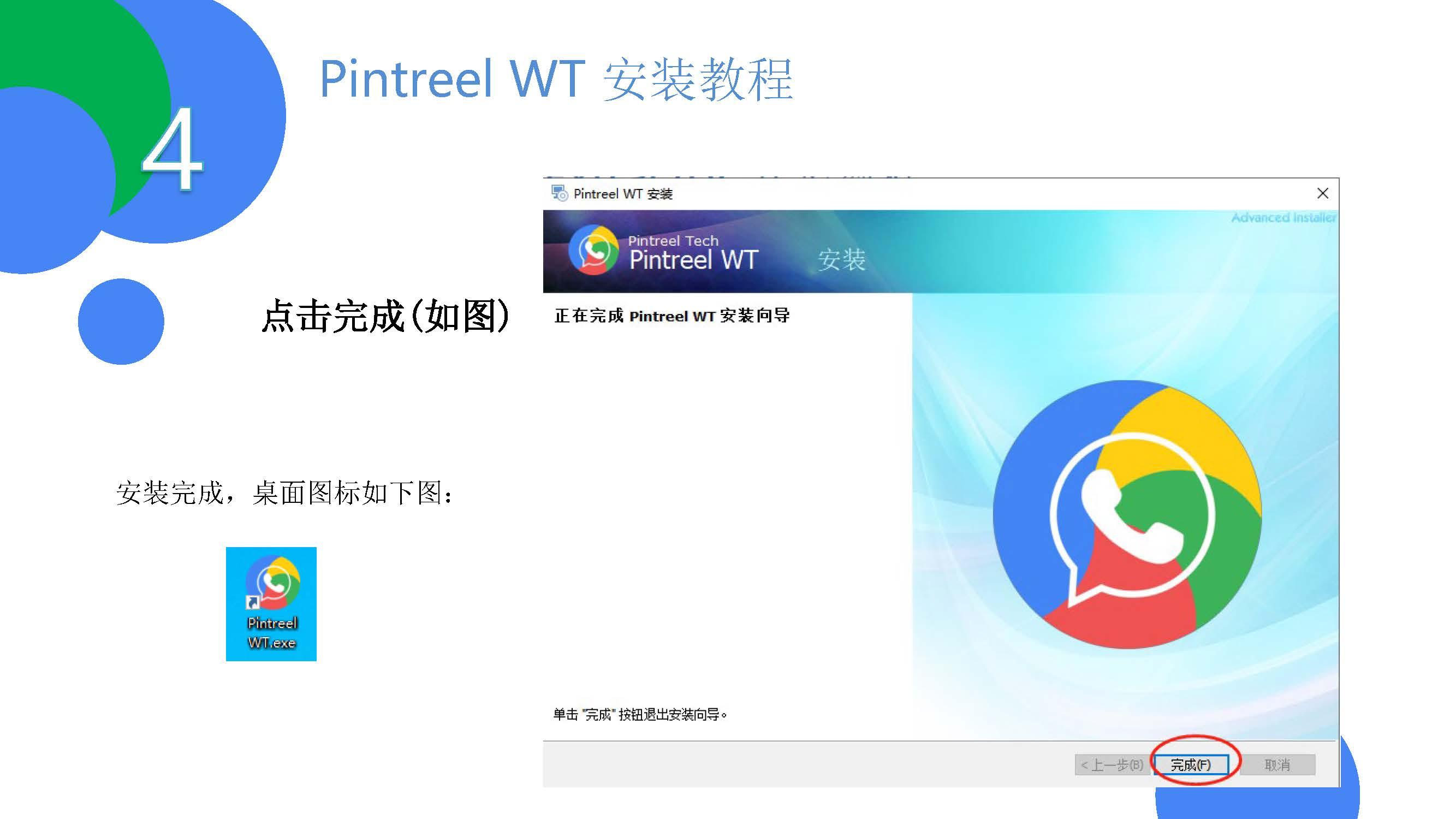 pintreel WT安装教程_页面_5