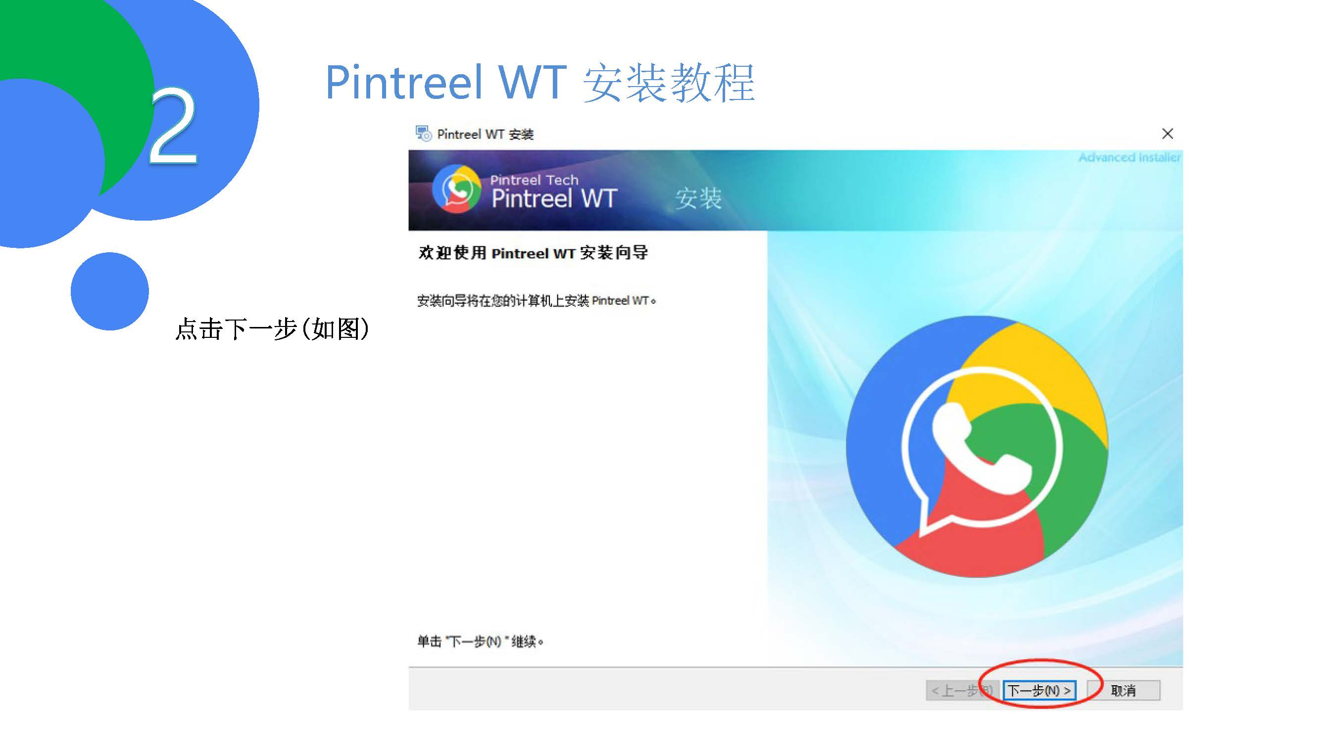 pintreel WT安装教程_页面_3
