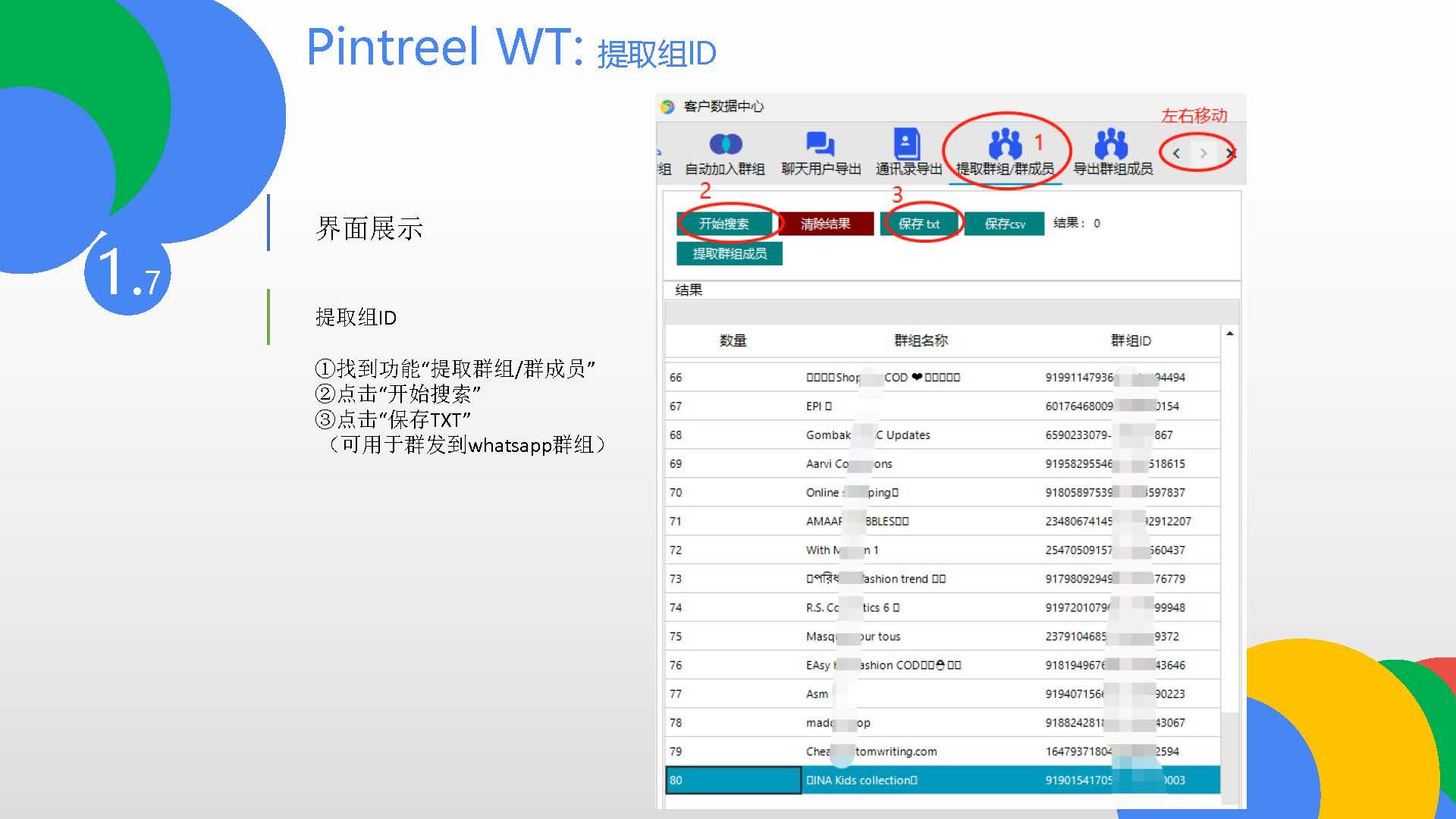 Pintreel WT 使用教程4.0_页面_09