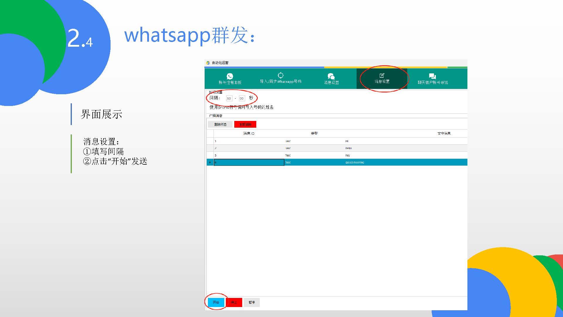 Pintreel WT 使用教程4.0_页面_20
