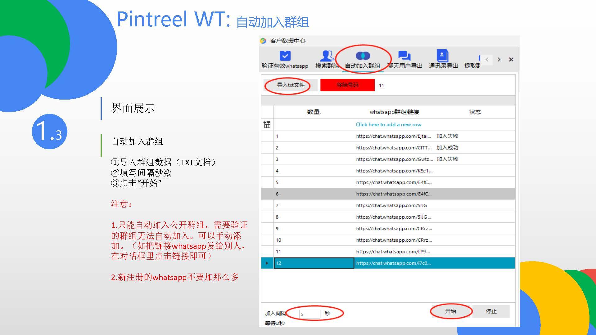 Pintreel WT 使用教程4.0_页面_08