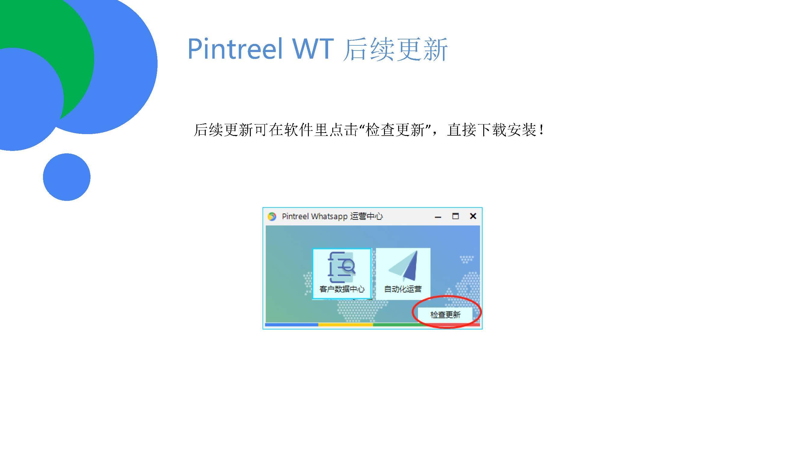 pintreel WT安装教程_页面_6