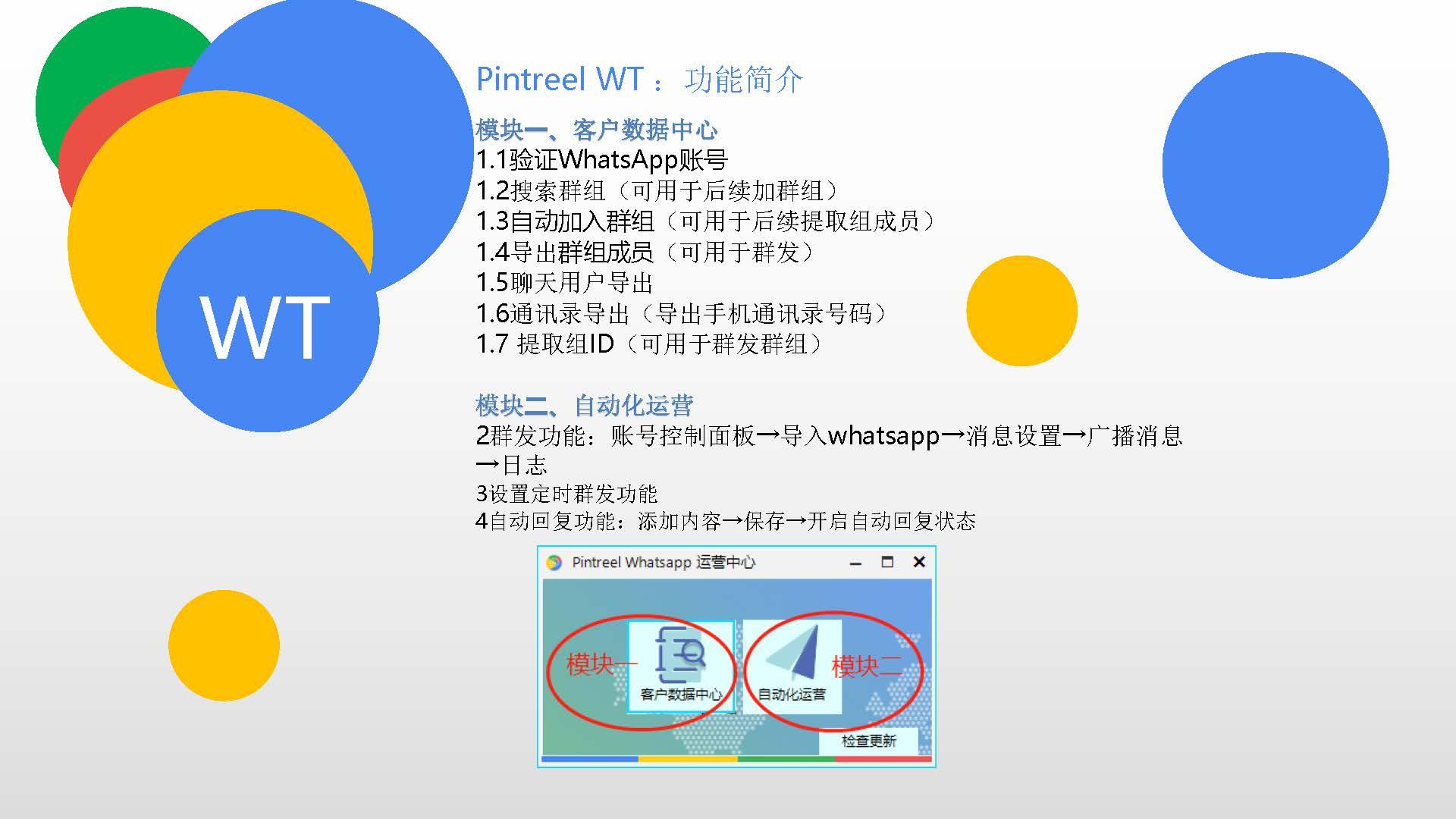 Pintreel WT 使用教程4.0_页面_02